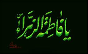 پیام تسلیت شهردار احمدآباد مستوفی به مناسبت شهادت حضرت فاطمه زهرا(س)