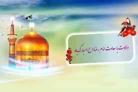 پیام تبریک شهردار احمدآباد مستوفی به مناسبت ولادت باسعادت امام رضا(ع)