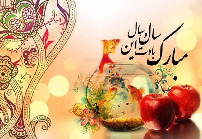 پیام تبریک شهردار احمدآباد مستوفی به مناسبت فرارسیدن عید نوروز و آغاز سال جدید و عید مبعث پیامبر گرامی اسلام