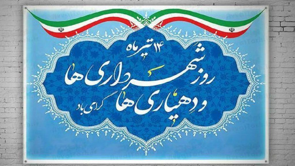 پیام تبریک شهردار احمدآباد مستوفی به مناسبت روز شهرداری ها و دهیاری ها
