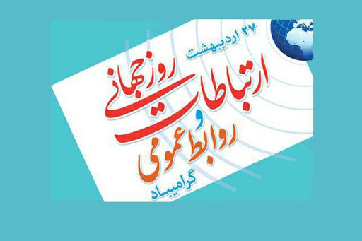 پیام تبریک شهردار احمدآباد مستوفی به مناسبت روز جهانی روابط عمومی و ارتباطات