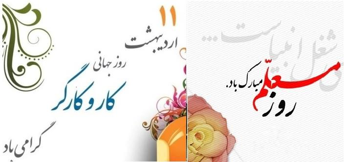 پیام شهردار احمدآباد مستوفی به مناسبت بزرگداشت هفته مقام معلم و روز کارگر