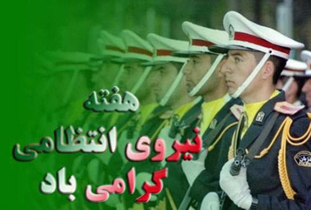 پیام تبریک مسئول حراست شهرداری احمدآباد مستوفی به مناسبت هفته نیروی انتظامی
