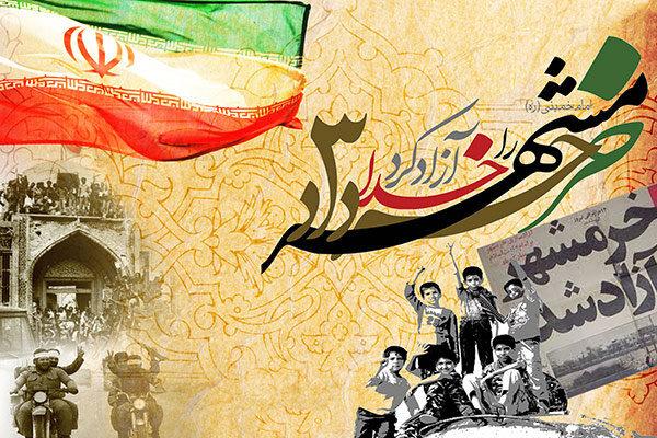 پیام تبریک شهردار احمدآباد مستوفی به مناسبت سوم خرداد، سالروز آزادسازی خرمشهر