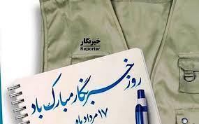 پیام تبریک سرپرست شهرداری احمدآباد مستوفی به مناسبت 17 مرداد؛ روز خبرنگار
