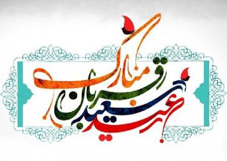 پیام تبریک سرپرست شهرداری احمدآباد مستوفی به مناسبت عید سعید قربان